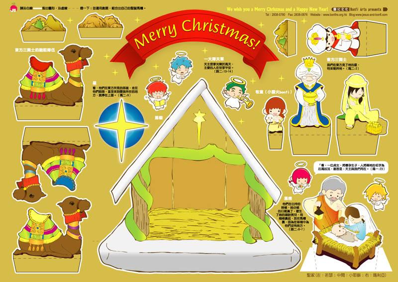 圣诞节手绘插画耶稣