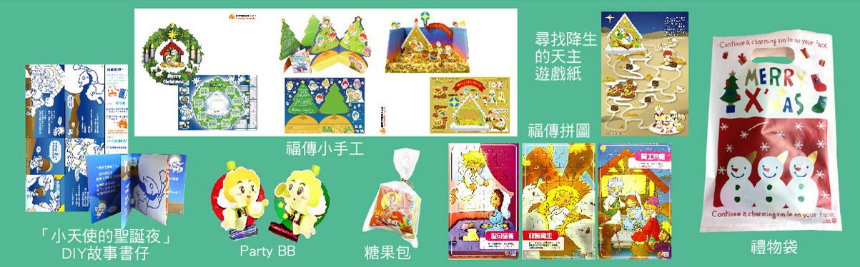 聖誕福袋傳福樂行動2019