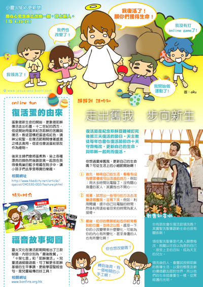小靈火newsletter vol10
