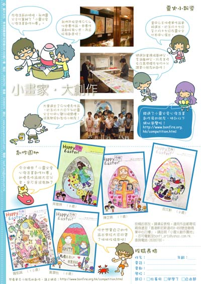 小靈火newsletter vol1