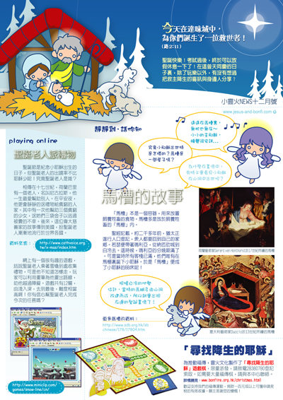 小靈火newsletter vol3