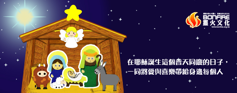 聖誕小禮物 聖誕福袋 聖誕故事PPT 聖誕禮物包 聖誕小手工 聖誕精品 HONG KONG CHRISTMAS GIFTS & PREMIUM, CHRISTMAS STORY, CHRISTMAS BAG