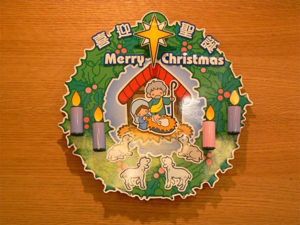 「喜迎聖誕」將臨環小手工