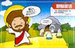 拼圖(耶穌復活)