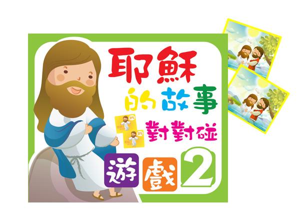 耶穌的故事對對碰遊戲2