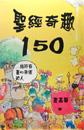 聖經奇趣150
