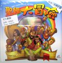 聖經大冒險(附CD)