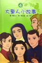 大聖人小故事4
