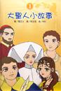 大聖人小故事1