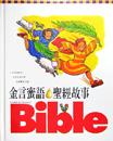 金言蜜語•聖經故事