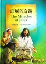 耶穌的奇蹟