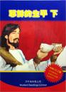 耶穌的生平(下)