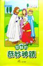 耶穌的奇妙事蹟兒童著色本
