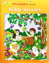 Bible Stories(填色冊