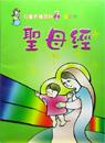 聖母經兒童著色本