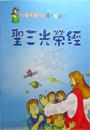 聖三光榮經兒童著色本
