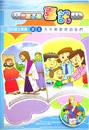 給孩子的喜訊-(四年級上學期)課本