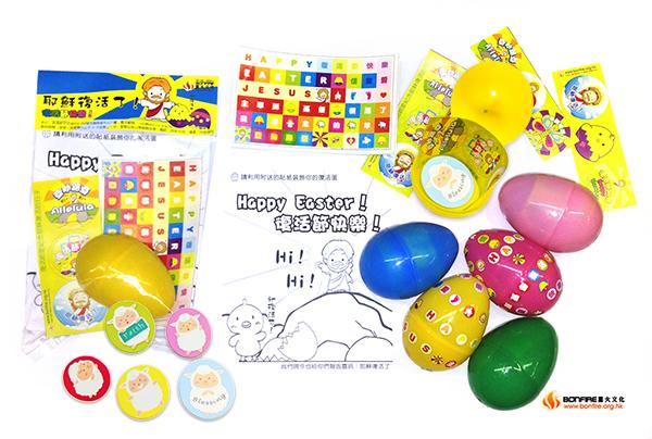 福傳復活蛋