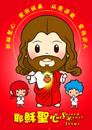 耶穌聖心 A2 poster