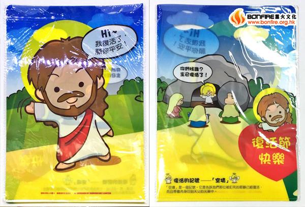 耶穌復活了文件夾