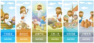 耶穌故事福傳書籤