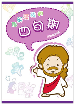 耶穌愛我們系列-四旬期活動學習冊