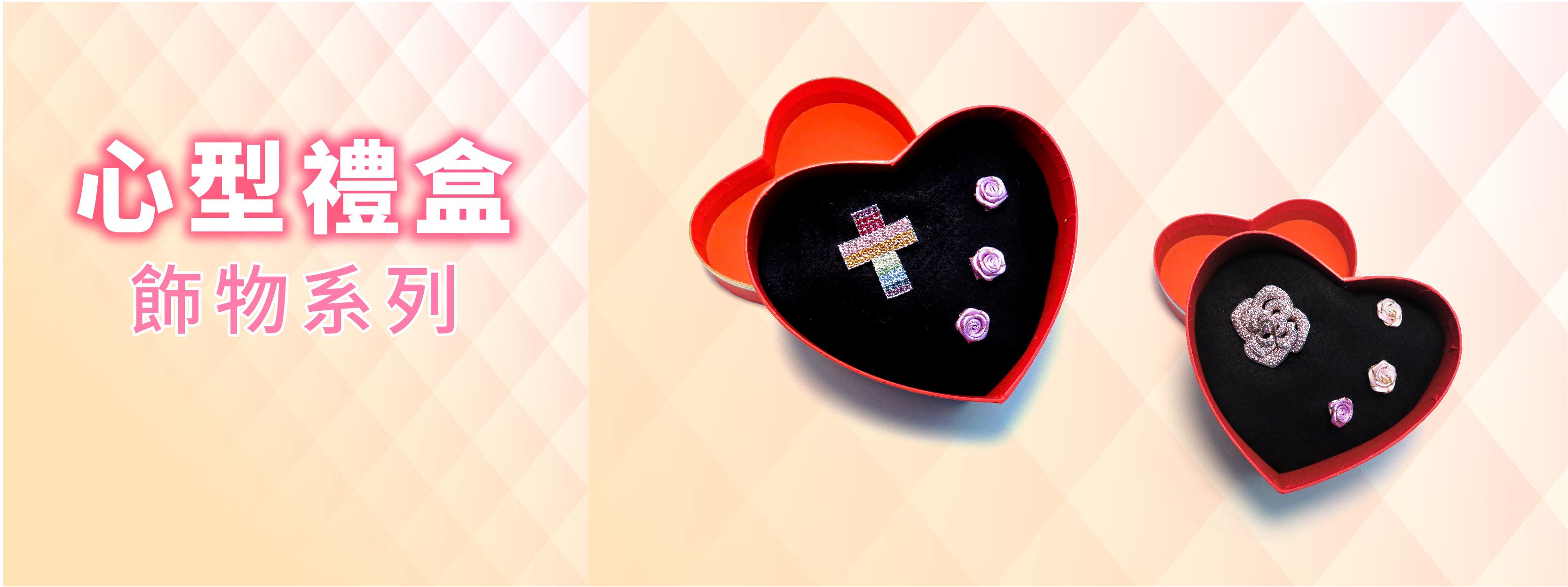 心型禮盒飾物系列