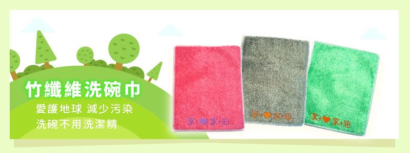 竹纖維洗碗巾