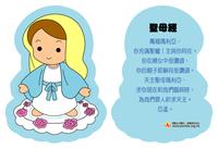 聖母經(中文版)書籤