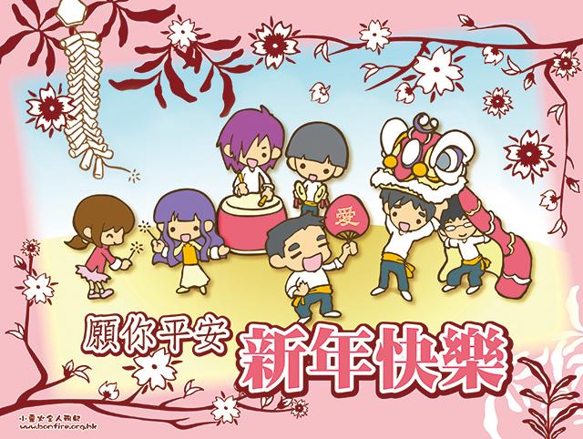 新年快樂Happy New Lunar Year