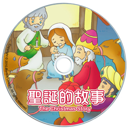 聖誕的故事 Powerpoint CD-聖誕故事教材