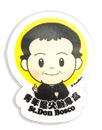 聖人系列扣章(青年慈父鮑思高)