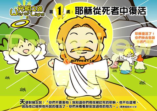 耶稣复活的故事主日学 耶稣复活英语故事 主日学耶稣受难歌谱